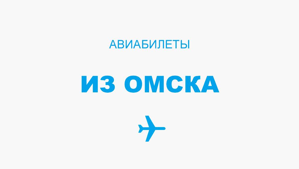 Авиабилеты из Омска - прямые рейсы, расписание и цена