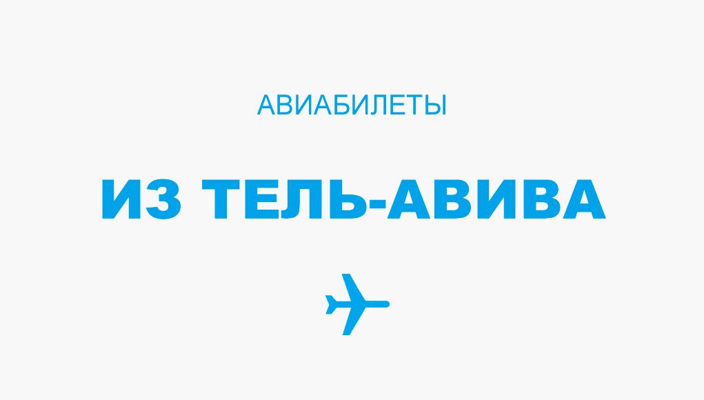 Авиабилеты из Тель-Авива - прямые рейсы, расписание и цена