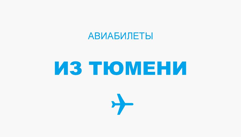 Авиабилеты из Тюмени - прямые рейсы, расписание и цена