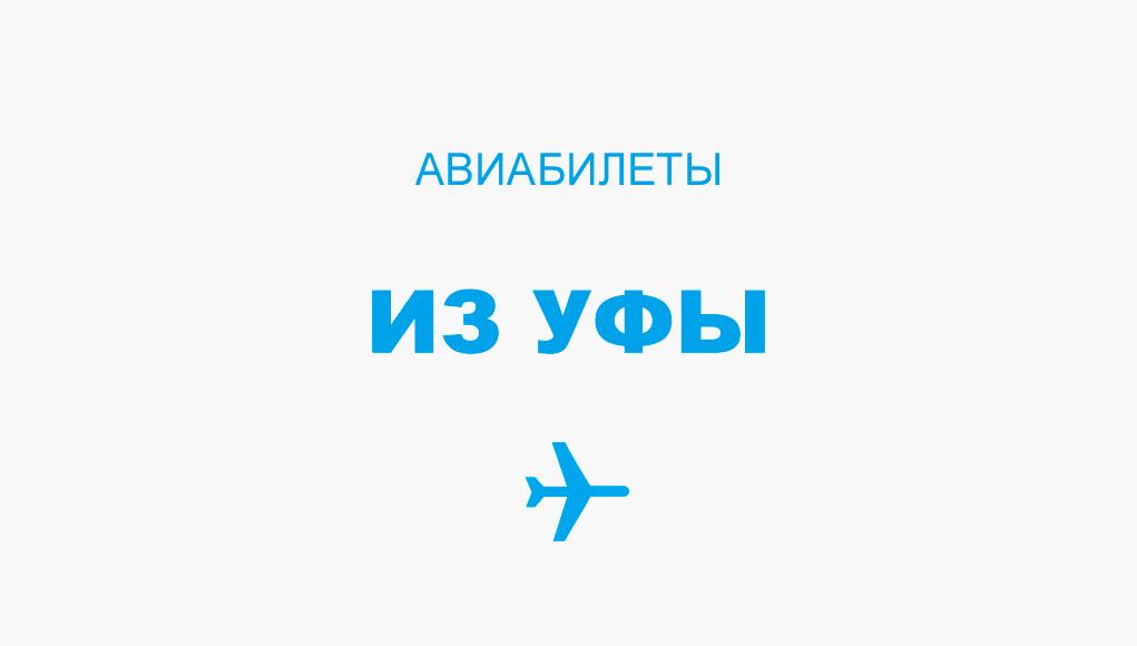 Авиабилеты из Уфы - прямые рейсы, расписание и цена
