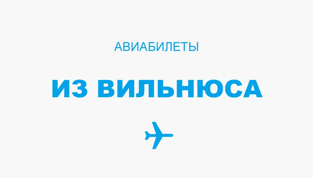 Авиабилеты из Вильнюса - прямые рейсы, расписание и цена