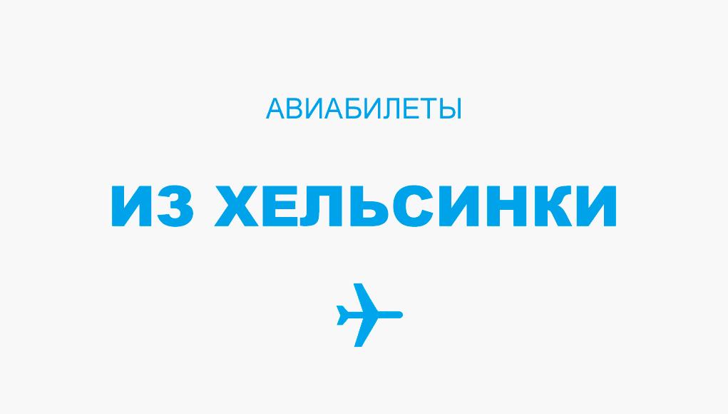 Авиабилеты из Хельсинки - прямые рейсы, расписание и цена