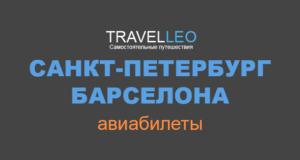 Санкт-Петербург Барселона авиабилеты