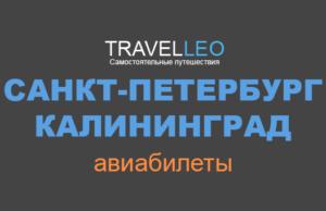 Санкт-Петербург Калининград авиабилеты