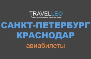 Санкт-Петербург Краснодар авиабилеты