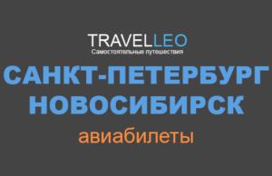 Санкт-Петербург Новосибирск авиабилеты
