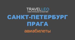 Санкт-Петербург Прага авиабилеты