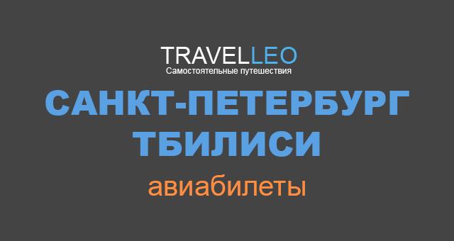 Санкт-Петербург Тбилиси авиабилеты