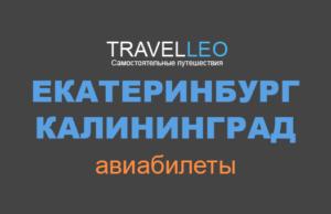 Екатеринбург Калининград авиабилеты