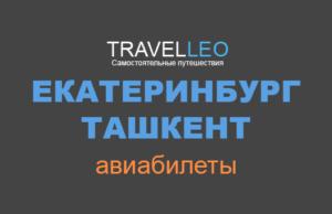 Екатеринбург Ташкент авиабилеты