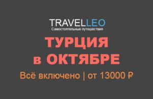 Туры в Турцию в октябре от 13000! Все включено!