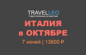 Тур в Италию в октябре за 13800