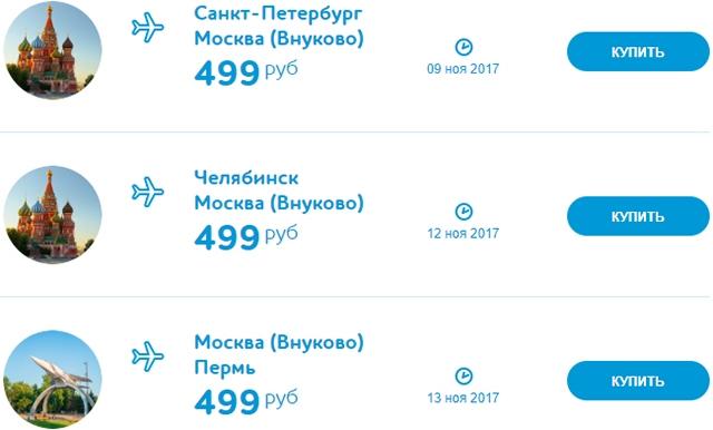 Авиакомпания Победа: 50 000 билетов по 499 рублей