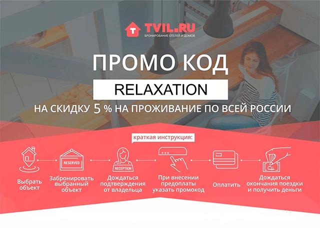 Скидка -5% на бронирование отелей - промокод TVIL