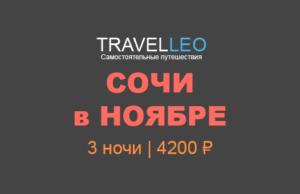 Туры в Сочи: с авиаперелетом от 4200 рублей