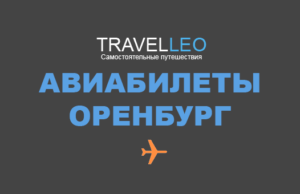 Авиабилеты Оренбург