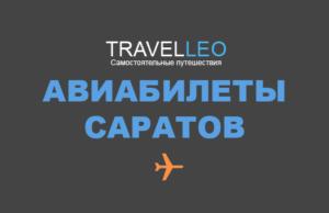 Авиабилеты Саратов