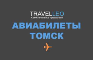 Авиабилеты Томск