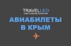 Авиабилеты в Крым