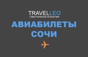Авиабилеты в Сочи