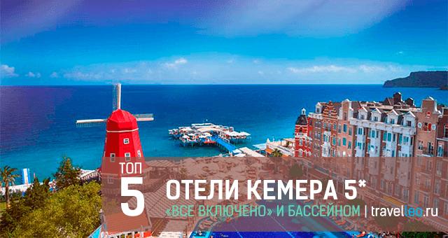 Отели Кемера - лучшие отели 5 звезд на первой линии и