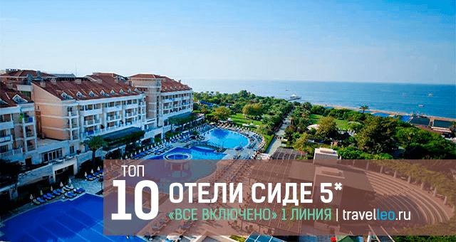 Отели Сиде - лучшие отели 5 звезд