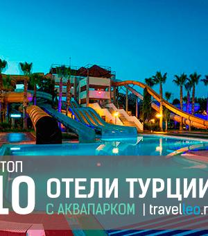 10 лучших отелей Турции с аквапарком