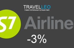Скидка -3% на бронирование авиабилетов - промокод S7 Airlines