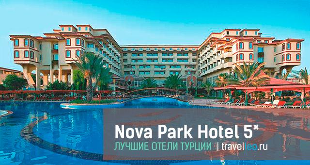 Нова Парк Отель Сиде 5*