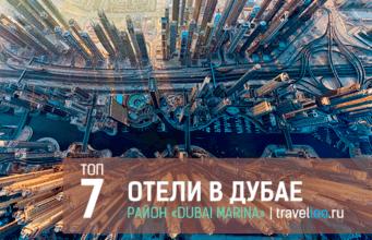 Отели Дубай Марина - лучшие отели в районе Dubai Marina