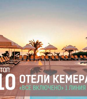 """Отели Кемера 4 звезды - ТОП-10 отелей на первой линии """"Все включено"""""""