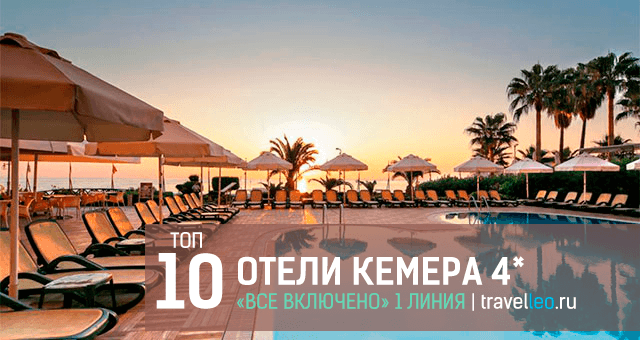 Отели Кемера 4 звезды - ТОП-10 отелей на первой линии