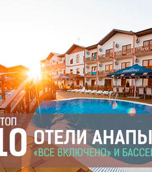 Отели Анапы Все включено с бассейном ТОП-10