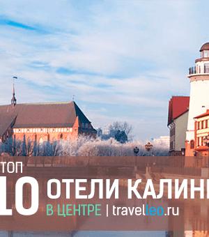 Отели Калининграда в центре города с завтраком