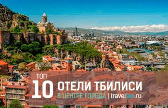 ТОП-10 лучших отелей Тбилиси в центре