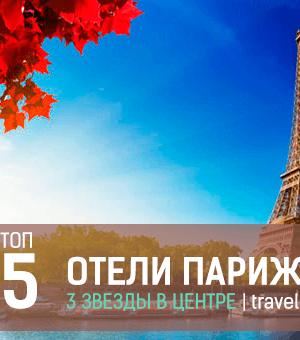 ТОП-5 недорогих отелей в Париже в центре города