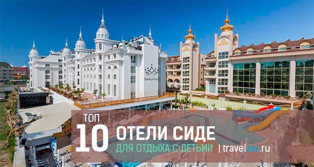 10 лучших отелей Сиде для отдыха с детьми
