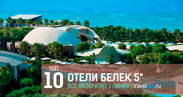 10 лучших отелей в Белек 5 звезд Все включено на первой линии
