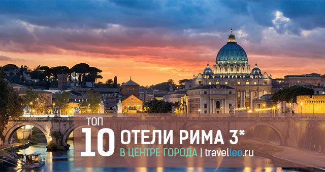 Отели Рима 3 звезды в центре города