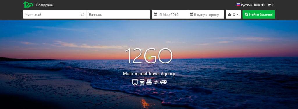 12Go.asia - билеты на поезд, автобус, паром или чартер в Азии