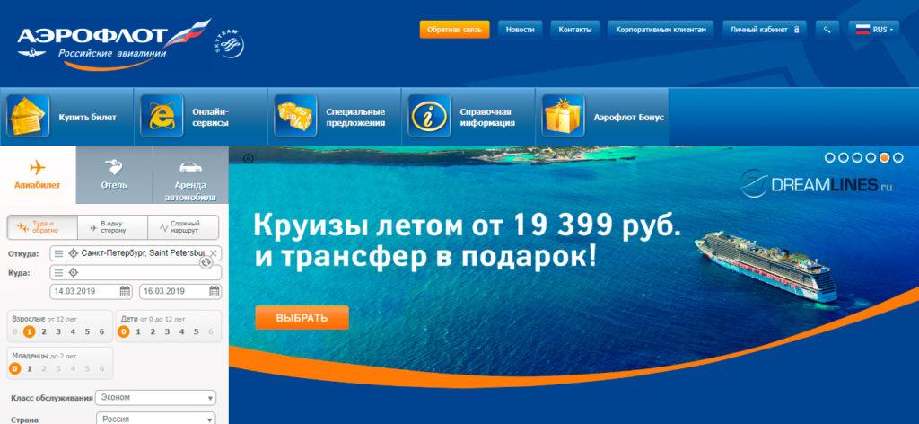 Авиакомпания Аэрофлот официальный сайт, контакты, онлайн регистрация