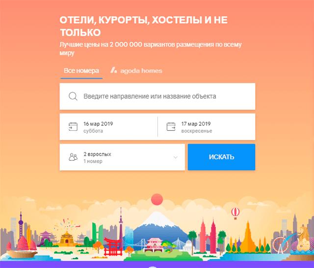 Agoda.com - отели недорого, скидки до 80%