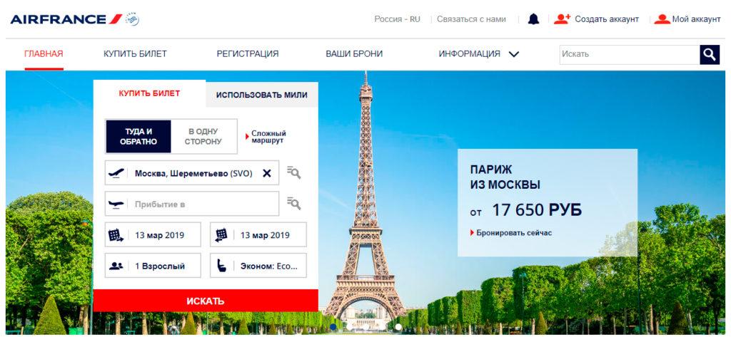 Авиакомпания Air France официальный сайт, контакты, онлайн регистрация