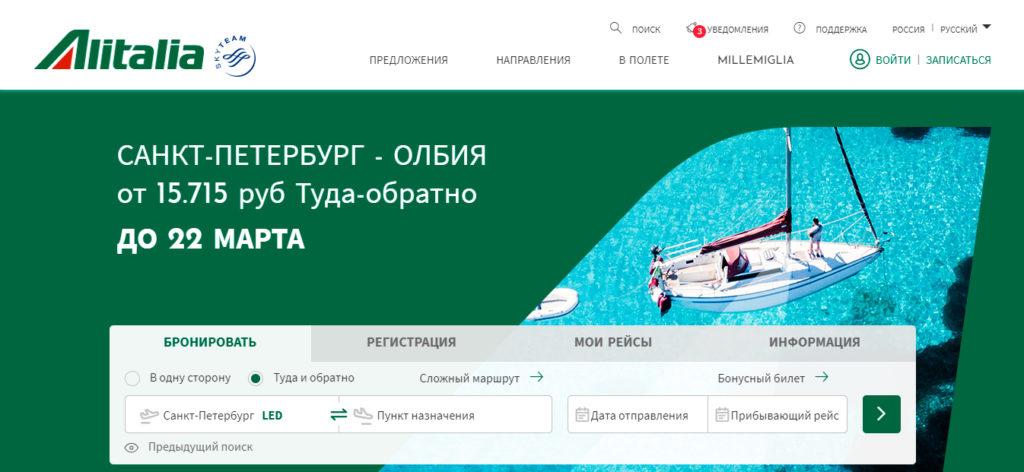Авиакомпания Alitalia официальный сайт, контакты, онлайн регистрация