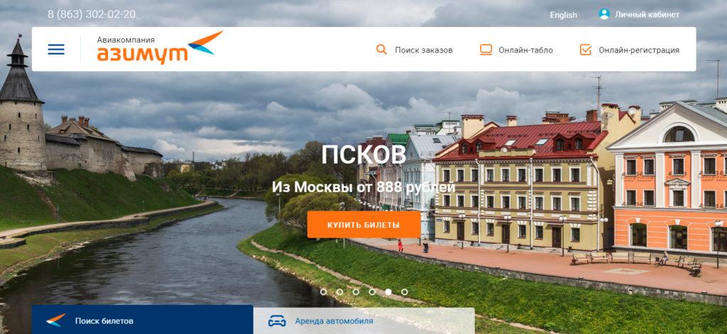 Авиакомпания Азимут официальный сайт, контакты, онлайн регистрация