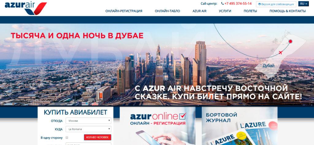 Авиакомпания Азур Эйр официальный сайт, контакты, онлайн регистрация