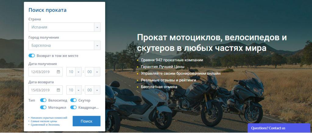 BikesBooking.com – сервис онлайн бронирования мотоциклов, скутеров, квадроциклов и велосипедов по всему миру
