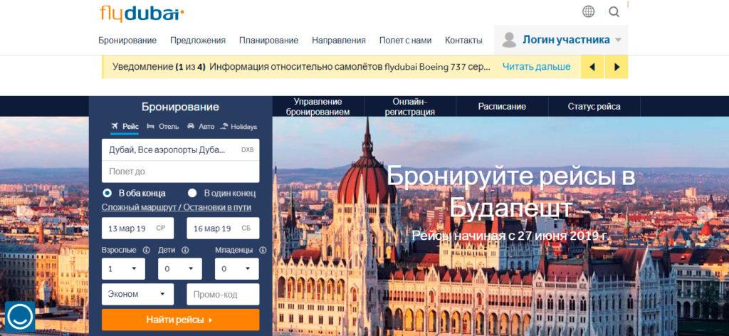 Авиакомпания Flydubai официальный сайт, контакты, онлайн регистрация