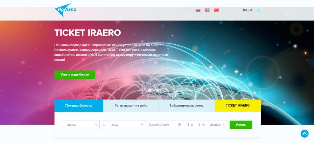Авиакомпания ИрАэро официальный сайт, контакты, онлайн регистрация