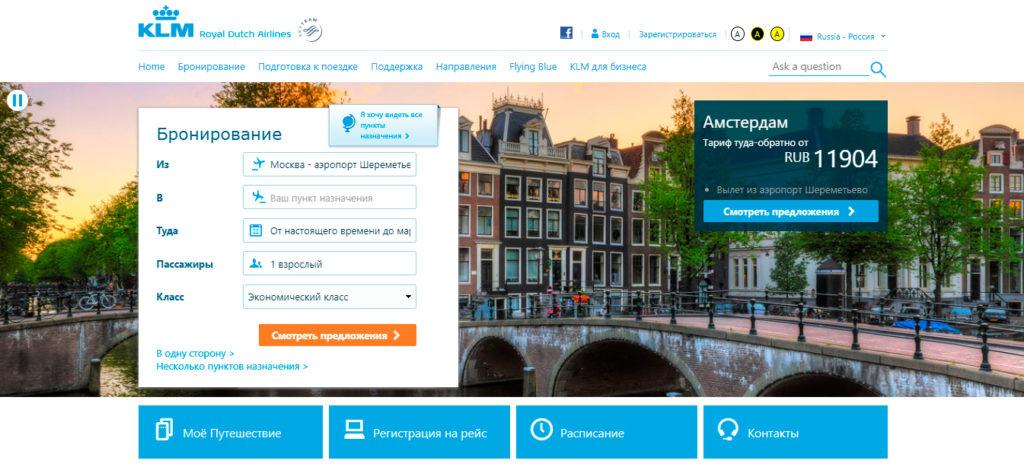 Авиакомпания KLM официальный сайт, контакты, онлайн регистрация